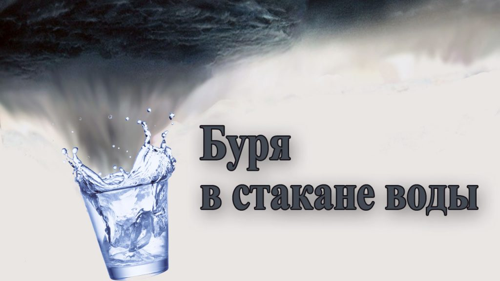 Буря в стакане